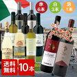 [リニューアル][キャンティも入った全部イタリアワイン10本セット]ブラインドテイスティングに挑戦! イタリアワイン キャンティ 10本 ワインセット 赤7本 白3本 [送料無料][w4]
