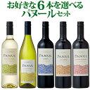 【ポイント2倍(16日2時まで)】チリワイン・パヌール選べる6本セット!コスパ抜群のチリワインを自由に組み合わせよう! 750ml×6本