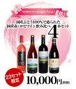 今日本のワインが大注目!大人気!国産ぶどう100%で造られた国産赤・ロゼワイン飲み比べ4本セット