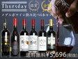 【超限定】【送料・代引手数料込】うきうきワイン究極木曜日6本セット(赤 6本)送料・代引き手数料無料!しかも同梱可!!「楽天シニア市場」