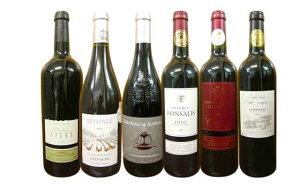 フランス スペシャル 赤ワイン