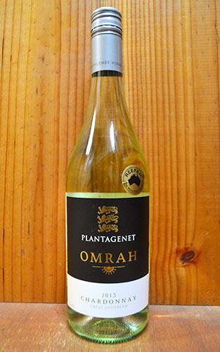 オムラ・シャルドネ[2013]年・プランタジェネット・ワインズ・グレートサザン地区・13.5%Omrah Chardonnay [2013] Plantagenet Wines Great Southern