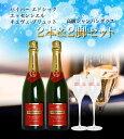 パイパー エドシック エッセンシエル キュヴェ ブリュット 2本 & 高級シャンパングラス2脚セット 白 泡 シャンパン 750ml×2本 (パイパー・エドシック)