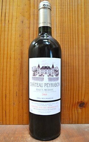 シャトー ペイラボン 2005 オー メドック クリュ ブルジョワ 赤ワイン750ml シャトーペイラボンギフト 贈り物 お祝いChateau Peyrabon [2005] AOC Haut-Medoc Cru Bourgeois