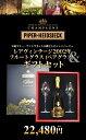 パイパー エドシック シャンパーニュ レア ヴィンテージ 2002 フルートグラス (ペアグラス) ギフトセット 正規 パイパー エドシック AOC ミレジム シャンパーニュ フランス 白 泡 シャンパン スパークリング 750ml (パイパー・エドシック)