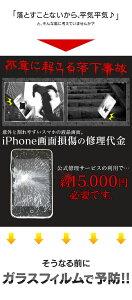 iphone6,iphone5,iphone5s,iphone5c,�����ե���6,�����ե���5S,���饹�ե����,�ݸ�ե����,�ݸ����,�������饹,���饹,�ե����,�վ��ݸ�,�饦��ɥ��å�