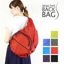 【まとめ買いセールクーポン対象】【SALE★セール】HEALTHY BACK BAG(ヘルシーバック