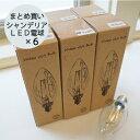 LED球 40W相当 シャンデリア型 クリア E17 フィラメント