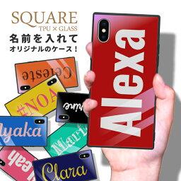 送料無料 名入れ ネーム オーダー オリジナル iPhoneケース スマホケース カバー 耐衝撃 四角 <strong>スクエア</strong> ガラス 強化ガラス ギフト プレゼント SE iPhone 11 11Pro Max X XS XR 6 6S 7 8 6Plus 6SPlus 7Plus 8Plus Galaxy S9 おしゃれ かわいい かっこいい 新機種 iphone12
