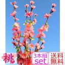 【送料無料】桃の花【桃】【造花】【3本セット】まとめ買いOK...