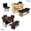 ダイニングテーブルセット ダイニングセット ベンチタイプ 4点セット 4人掛け 4人用ダイニングセット 食堂セット 食卓テーブルセット ダイニング4点セット カフェテーブルセット 四人掛け 四人用 ベンチ付き 木製 ブラウン ナチュラル