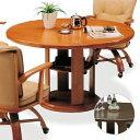 ダイニングテーブル 円形 幅120cm 木製 4人用 四人用