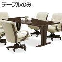 ダイニングテーブル 幅195cm 木製 モダン 6人用 六人...