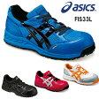 安全靴【asics(アシックス)】ウィンジョブ33L(商品番号FIS33L)