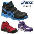 安全靴【asics(アシックス)】ウィンジョブ42S(商品番号FIS42S)