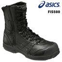 アシックス asics 安全靴 FIS500 ウィンジョブ 踏み抜き防止 鉄板入り 革製 長編上げ サイドファスナー付き