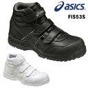 アシックス asics 安全靴 FIS53S ウィンジョブ