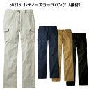 Jawin 作業服 春夏物 56216 レディース カーゴパンツ 裏付 59〜76cm
