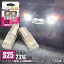 安心の3年保証!! CR-X デルソル EG1・2,EJ4 LYZER製 バックランプ 専用 LEDバルブ S25 6500K 2個セット [LD-0065]
