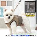 【メール便可】 犬 ハーネス リード ドッグウェア ペット用...