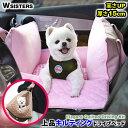 【少量入荷】 犬 ドライブベッド ドライブ ボックス 犬用 ...