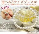 「選べる3サイズ!淡水パールブレスレット ホワイト系 6.5-7.0mm マグネットクラスプ」(真珠 ブレスレット)[n3]