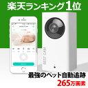 防犯カメラ 自動追跡 Wi-Fi 220万画素 360度 自動追尾 スマホ監視 ペット 見守り 追っかけ 家庭用 ワイヤレス