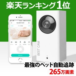 <strong>防犯カメラ</strong> 265万画素 WIFI 無料録画クラウド付。最強自動追跡 動く物を360度自動で追いかける。みてるちゃん ペットカメラ ベビーカメラ