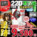 防犯カメラ 自動追跡 自動追尾 Wi-Fi 220万画素 3...