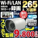 防犯カメラ Wi-Fi LAN接続 IPネットワークカメラ 1080P 265万画素 midroSD...