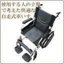 自走式 介助用 折りたたたみ車椅子