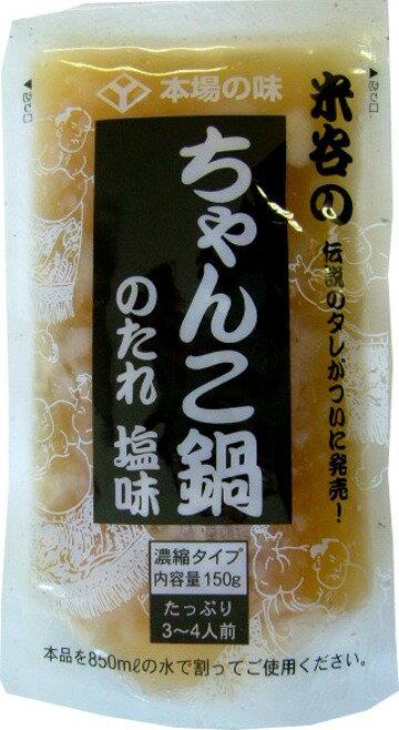 米谷のちゃんこ鍋のたれ 塩味3〜4人用