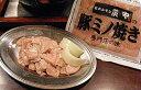炭や 豚ミノ焼き【あす楽対応_北海道】