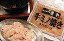 炭や 牛ミノ焼き【あす楽対応_北海道】