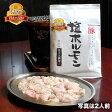 炭や 塩ホルモン(上)プレミアム 3人前【あす楽対応_北海道】