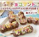 チョコマント2本セット ☆チョコ 2