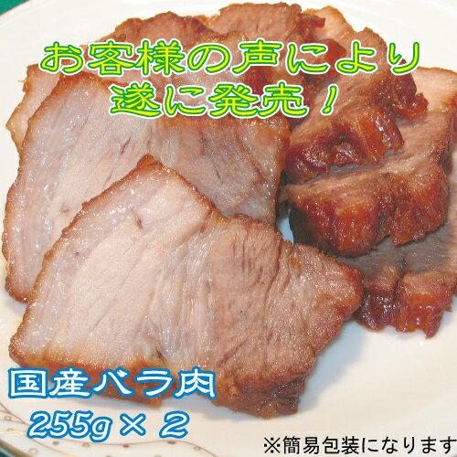 焼き豚 国産豚バラ肉 メディアで話題国産手作り焼豚〜バラ肉255g × 2〜...:yakibuta-p:10000025
