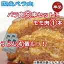 NHKおはよう日本で話題!!国産手作り焼豚バラ肉セット〜 バ...