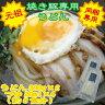 TBSぴったんこカンカンの石塚さんも絶賛!!焼き豚専用うどん300g×2個(約6食分)