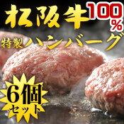【母の日2017・ポイント5倍】桐箱入り松阪牛ハンバーグ6個セット