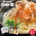 送料無料 香川県産小麦使用 冷凍讃岐うどんとかけだし釜だしの...
