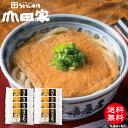 【送料無料】冷凍きつねうどん8食入り [8人前]【RG-8】