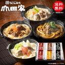 【冷凍】お手軽簡単♪お鍋1人前!送料無料!山田家特製 冷凍個食鍋4種の味セット 讃