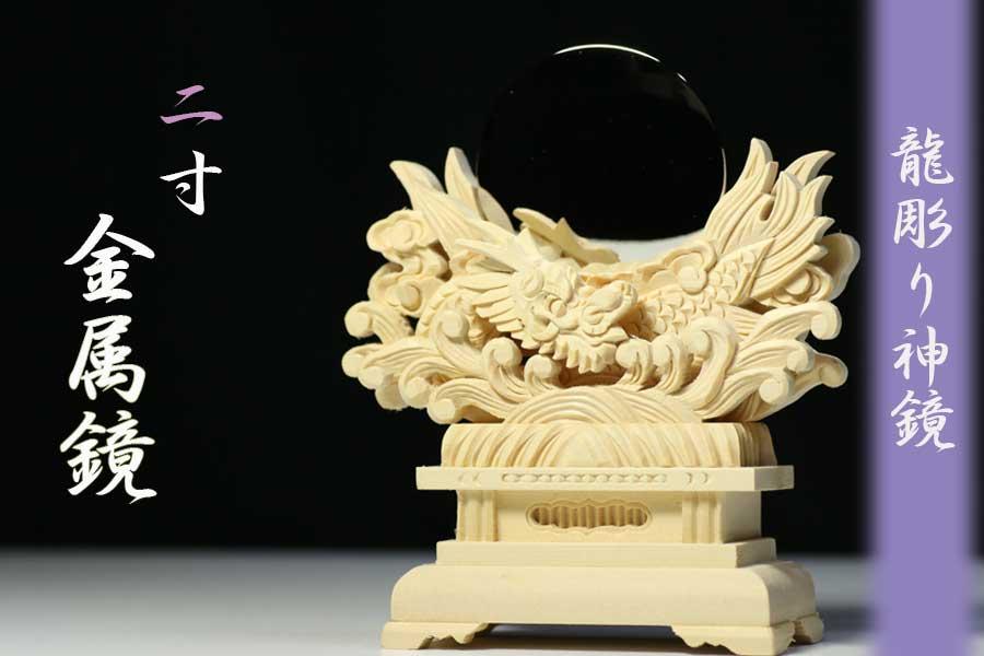 龍彫り 神鏡■2寸 大■金属 本鏡■モダン神棚 ご神体に