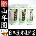 日本漢方杜仲茶【国産無農薬】2g×30パック×3袋セット