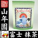 【高級】抹茶 粉末 富士抹茶 50g 送料無料 国産 美味し...