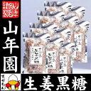 【国産】喜界島生姜黒糖×10袋セット 送料無料 黒糖生姜 ダイエット 喜界島黒糖 生姜 しょうが ショウガ 健康 ダイエット 黒糖しょうが