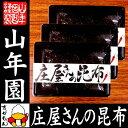【国産昆布】【高級】庄屋さんの昆布 唐辛子入り 150g×3...