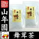 【国産100%】舞茸茶 ティーパック 無農薬 3g×10パック×2袋セット送料無料 ノンカフェイン ...