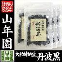 【国産】大粒甘納豆 丹波黒 100g×6袋セット送料無料 黒...